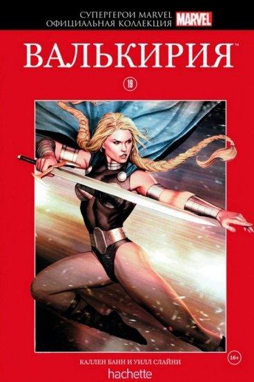 Комикс Супергерои Marvel. Официальная коллекция №19 Валькирия комикс
