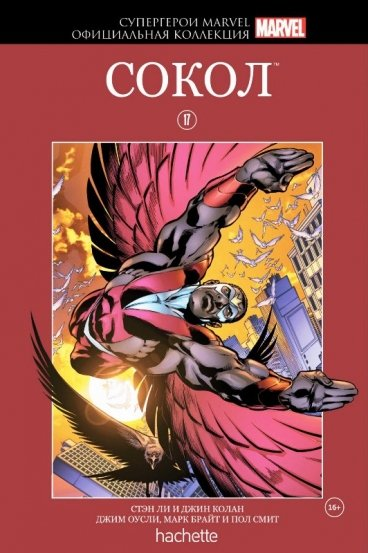 Комикс Супергерои Marvel. Официальная коллекция №17 Сокол комикс