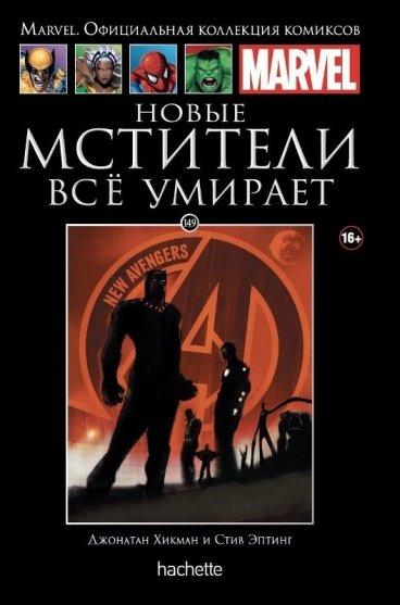 Ашет Коллекция №149. Новые Мстители. Всё умирает. комикс
