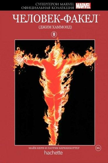 Комикс Супергерои Marvel. Официальная коллекция №16 Человек-Факел (Джим Хаммонд) комикс