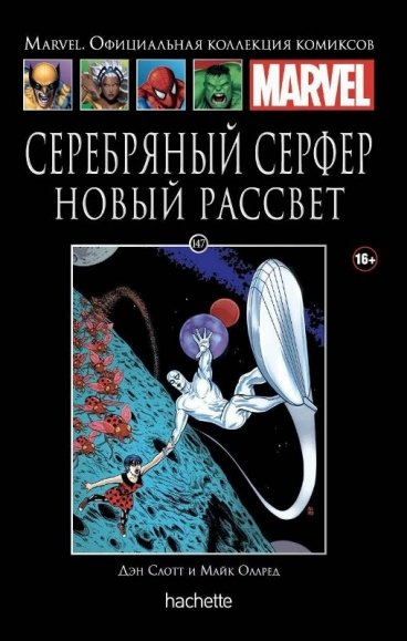 Ашет Коллекция №147. Серебряный Серфер. Новый рассвет. комикс