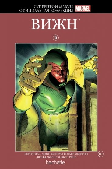 Комикс Супергерои Marvel. Официальная коллекция №15 Вижн комикс