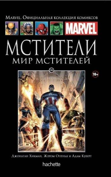 Ашет Коллекция №146. Мстители. Мир Мстителей. комикс