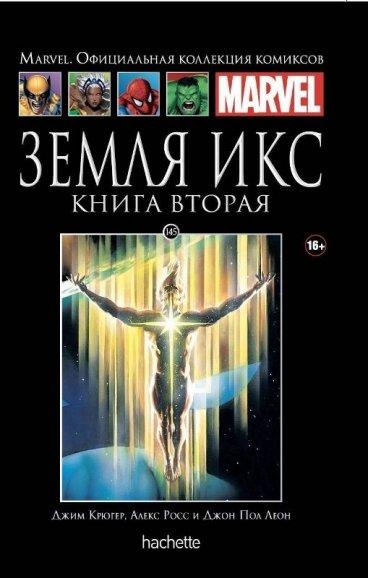 Ашет Коллекция №145. Земля Икс. Книга 2. комикс