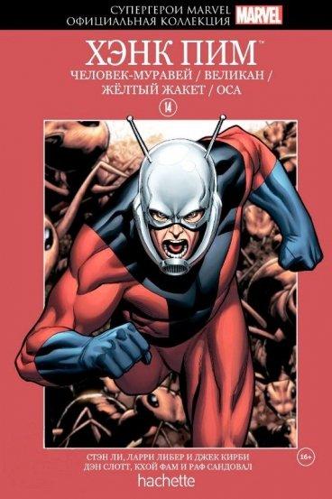 Комикс Супергерои Marvel. Официальная коллекция №14 Хенк Пим комикс