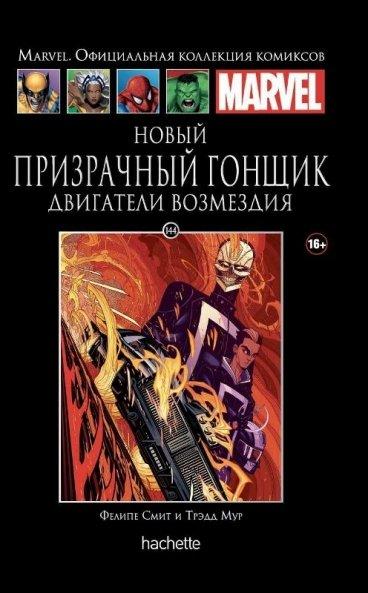 Ашет Коллекция №144. Новый Призрачный Гонщик. Двигатели возмездия. комикс