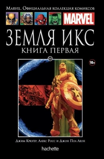 Ашет Коллекция №143. Земля Икс. Книга 1. комикс