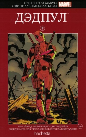 Комикс Супергерои Marvel. Официальная коллекция №13 Дэдпул комикс