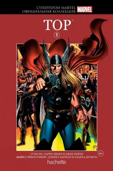 Комикс Супергерои Marvel. Официальная коллекция №11 Тор комикс