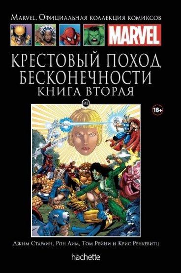Ашет Коллекция №141. Крестовый поход бесконечности. Книга 2. комикс