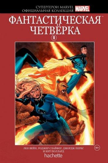 Комикс Супергерои Marvel. Официальная коллекция №10 Фантастическая Четвёрка комикс