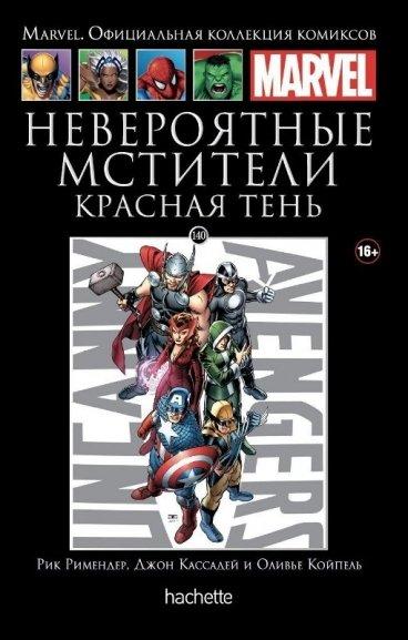 Ашет Коллекция №140. Невероятные Мстители. Красная тень. комикс