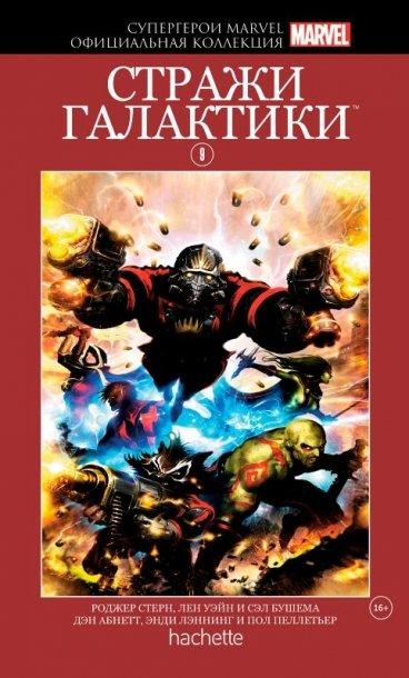 Комикс Супергерои Marvel. Официальная коллекция №9 Стражи Галактики комикс