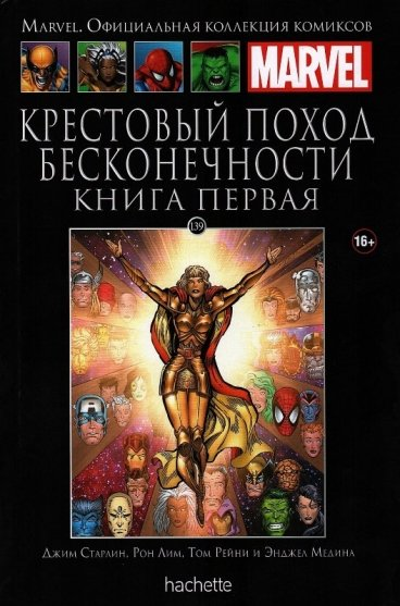 Ашет Коллекция №139. Крестовый поход бесконечности. Книга 1. комикс