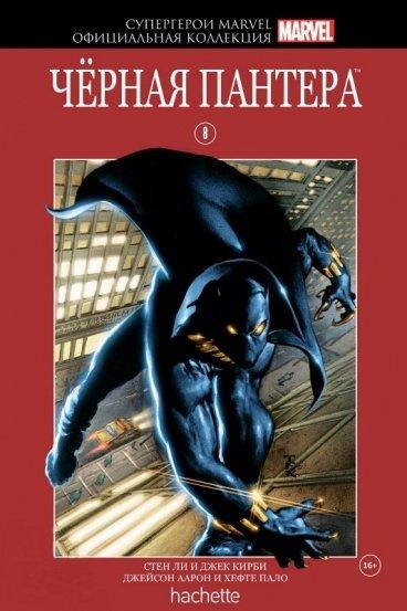 Комикс Супергерои Marvel. Официальная коллекция №8 Черная Пантера комикс