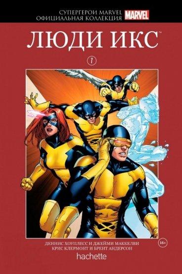 Комикс Супергерои Marvel. Официальная коллекция №7 Люди Икс комикс