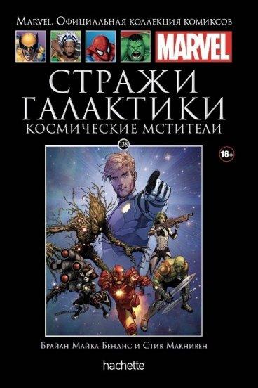 Ашет Коллекция №138. Стражи Галактики. Космические Мстители. комикс