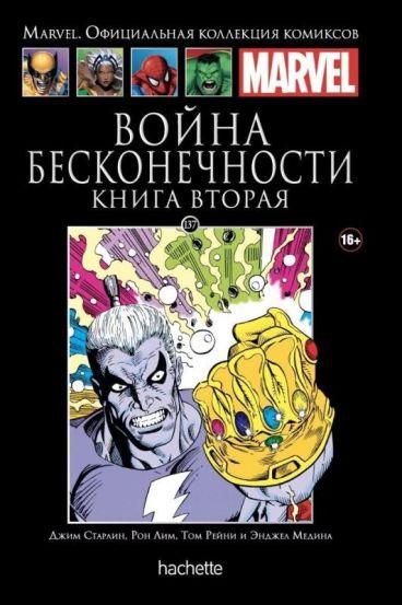 Ашет Коллекция №137. Война Бесконечности. Книга 2. комикс