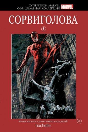 Комикс Супергерои Marvel. Официальная коллекция №6 Сорвиголова комикс