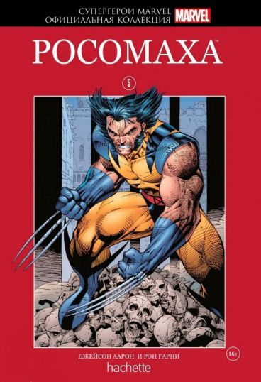 Комикс Супергерои Marvel. Официальная коллекция №5 Росомаха комикс