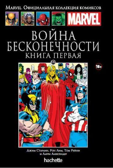Ашет Коллекция №135. Война Бесконечности. Книга 1. комикс