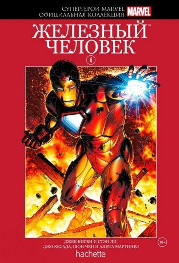 Комикс Супергерои Marvel. Официальная коллекция №4 Железный Человек комикс