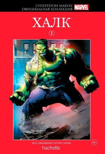 Комикс Супергерои Marvel. Официальная коллекция №3. Халк комикс