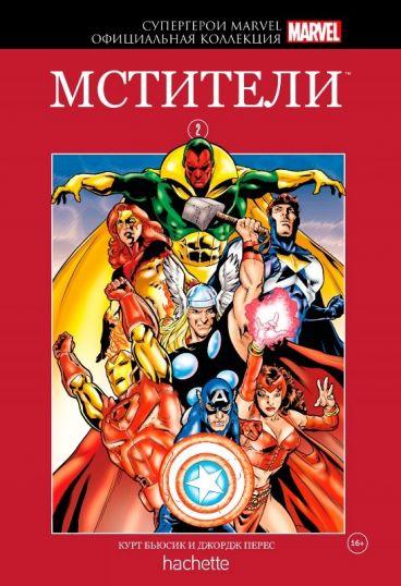 Комикс Супергерои Marvel. Официальная коллекция №2. Мстители комикс