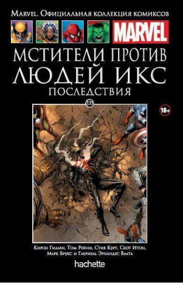 Ашет Коллекция №133. Мстители против Людей Икс. Последствия. комикс