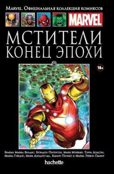 Ашет Коллекция №131. Мстители. Конец Эпохи. комикс