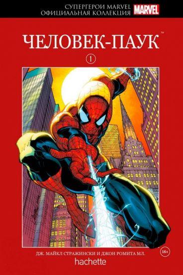 Комикс Супергерои Marvel. Официальная коллекция №1. Человек-Паук комикс