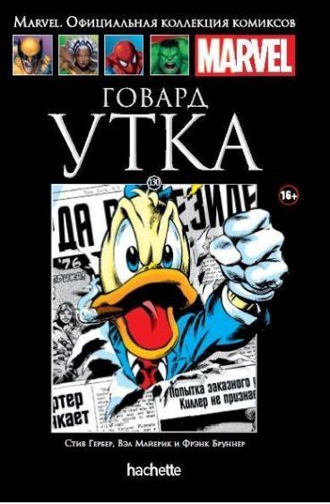 Ашет Коллекция №130. Говард Утка. комикс