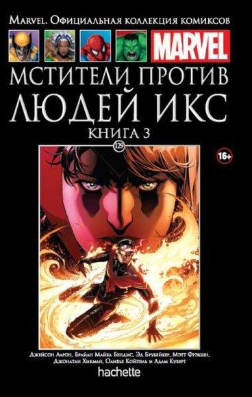 Ашет Коллекция №129. Мстители против Людей Икс. Книга 3. комикс