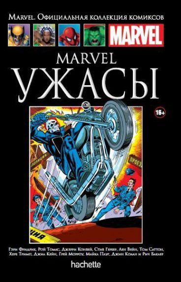 Ашет Коллекция №128. Marvel Ужасы. комикс