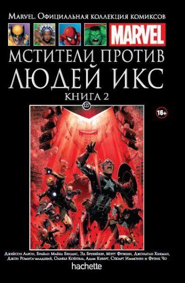 Ашет Коллекция №127. Мстители против Людей Икс. Книга 2. комикс