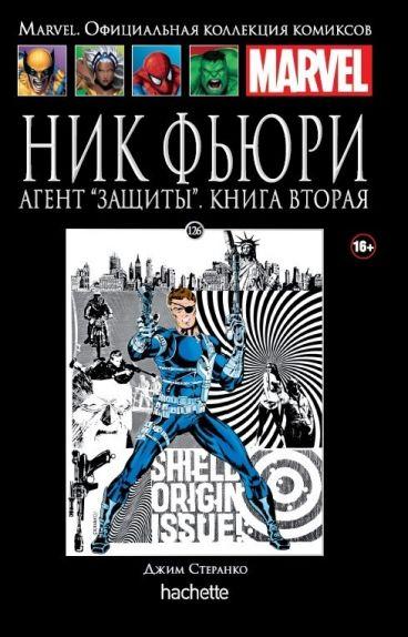 """Ашет Коллекция №126. Ник Фьюри. Агент """"Защиты"""". Книга 2. комикс"""