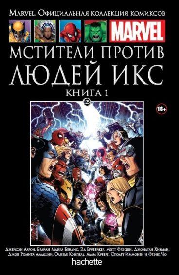 Ашет Коллекция №125. Мстители против Людей Икс. Книга 1. комикс