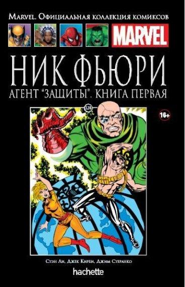 """Ашет Коллекция №124. Ник Фьюри. Агент """"Защиты"""". Книга 1. комикс"""