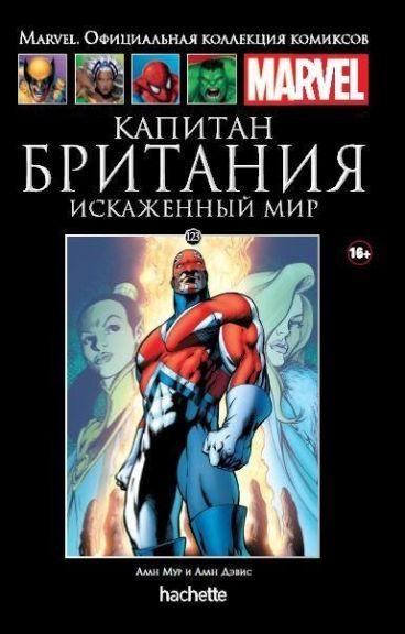 Ашет Коллекция №123. Капитан Британия. Искаженный мир. комикс