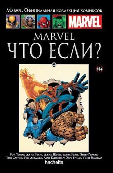 Ашет Коллекция №122. Marvel. Что если? комикс