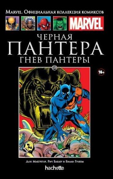 Ашет Коллекция №120. Черная Пантера. Гнев Пантеры. комикс