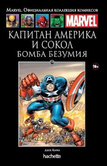 Ашет Коллекция №119. Капитан Америка и Сокол. Бомба безумия. комикс