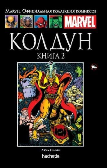 Ашет Коллекция №117. Колдун. Книга 2. комикс