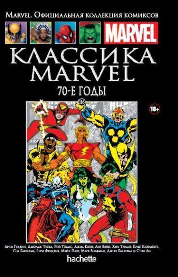 Ашет Коллекция №116. Классика Marvel: 70-е. комикс