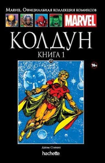 Ашет Коллекция №115. Колдун. Книга 1. комикс