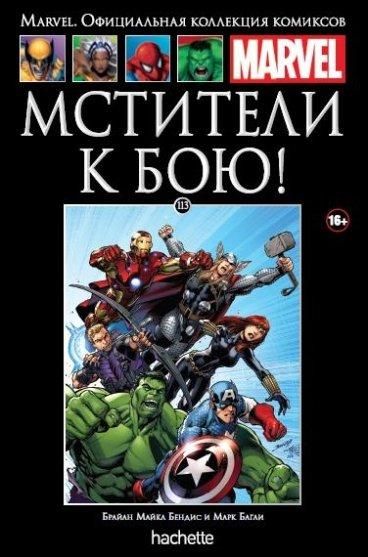 Ашет Коллекция №113. Мстители к бою! комикс