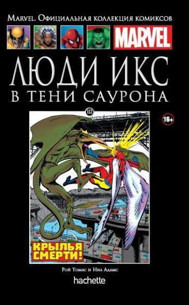 Ашет Коллекция №112. Люди Икс. В Тени Саурона. комикс