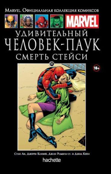Ашет Коллекция №111. Удивительный Человек-Паук. Смерть Стейси. комикс