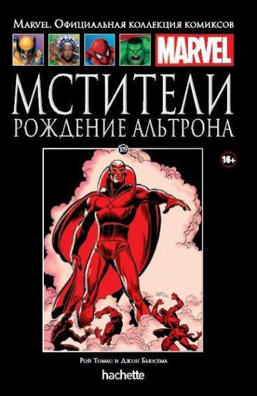 Ашет Коллекция №109. Мстители. Рождение Альтрона. комикс