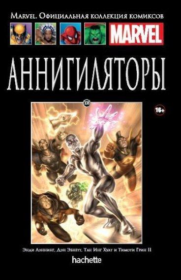 Ашет Коллекция №108. Аннигиляторы. комикс